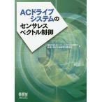 ACドライブシステムのセンサレスベクトル制御/電気学会・センサレスベクトル制御の整理に関する調査専門委員会