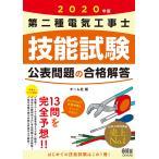 〔予約〕2020年版 第二種電気工事士技能試験 公表問題の合格解答/オーム社