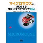 マイクロマウスではじめようロボットプログラミング入門/アールティ/「ロボコンマガジン」編集部