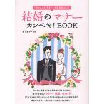 Yahoo!bookfan Yahoo!店結婚のマナーカンペキ!BOOK 「ちゃんとしてる」って言われたい!/岩下宣子