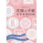 Yahoo!オンライン書店boox @Yahoo!店感動をよぶ花嫁の手紙お手本BOOK/ひぐちまり
