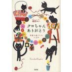 クロちゃんありがとう 黒猫と過ごした十九年/細田おい