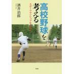 高校野球を考える スポーツマンシップを求めて/酒井治郎