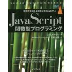JavaScript関数型プログラミング 複雑性を抑える発想と実践法を学ぶ/LuisAtencio/加藤大雄