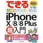 できるゼロからはじめるiPhone 10/8/8 Plus超入門 疑問・不安をすぐに解決! 一番やさしいiPhone解説書/法林岳之/白根雅彦