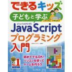 子どもと学ぶJavaScriptプログラミング入門/大澤文孝/できるシリーズ編集部