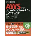AWS認定ソリューションアーキテクト−アソシエイト教科書/鳥谷部昭寛/宮口光平/菖蒲淳司