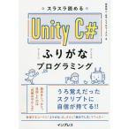 スラスラ読めるUnity C#ふりがなプログラミング/安