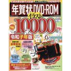 年賀状DVD−ROMイラスト10000 令和子年版/インプレス年賀状編集部