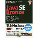 毎日クーポン有/ Java SE Bronze問題集〈1Z0-818〉対応 試験番号1Z0-818/志賀澄人/山岡敏夫/ソキウス・ジャパン