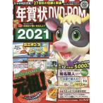日曜はクーポン有/ 年賀状DVD−ROM 2021/SIFCACG&ARTWORKインプレス年賀状編集部