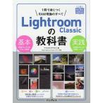 日曜はクーポン有/ Lightroom Classicの教科書 1冊で身につくRAW現像のすべて/デジタルカメラマガジン