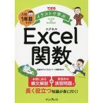 毎日クーポン有/ できるイラストで学ぶ入社1年目からのExcel関数/尾崎裕子/できるシリーズ編集部