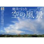毎日クーポン有/ カレンダー '22 魔法のような空の風景/荒木健太郎