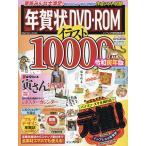 毎日クーポン有/ 年賀状DVD−ROMイラスト10000 令和寅年版/インプレス年賀状編集部