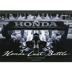 〔予約〕デジタルカメラマガジン責任編集「Honda Last Battle」熱田護 2022年カレンダー