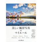 毎日クーポン有/ 美しい風景写真のマイルール/大和田良/喜多規子/saizou