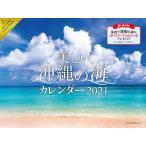 カレンダー '21 美しい沖縄の海