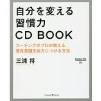 Yahoo!オンライン書店boox @Yahoo!店自分を変える習慣力CD BOOK コーチングのプロが教える、潜在意識を味方につける方法/三浦将