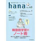 毎日クーポン有/ 韓国語学習ジャーナルhana Vol.40/hana編集部