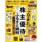 プロが選んだ!株主優待&ふるさと納税最強ランキング /日経BP社