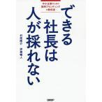 できる社長は人が採れない 中小企業のための採用ブランディングの教科書/村尾隆介/伊藤暢人