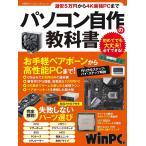 パソコン自作の教科書 激安5万円から4K最強PCまで/日経WinPC