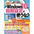 Windows 10は初期設定で使うな! 2020年最新版/日経PC21