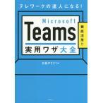 Microsoft Teams実用ワザ大全 テレワークの達人になる! 徹底活用!!/日経PC21