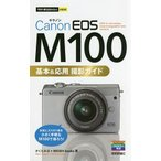 Canon EOS M100基本&応用撮影ガイド/かくたみほ/MOSHbooks