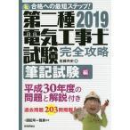 2019年版 第二種電気工事士試験 完全攻略 筆記試験編