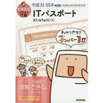 キタミ式イラストIT塾ITパスポート 平成31/01年/きたみりゅうじ