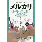Yahoo!bookfan PayPay モール店ゼロからはじめるメルカリお得に楽しむ!活用ブック/桑名由美