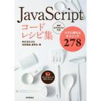 JavaScriptコードレシピ集 スグに使えるテクニック278/池田泰延/鹿野壮