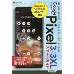ゼロからはじめる Google Pixel 3 3 XL スマートガイド