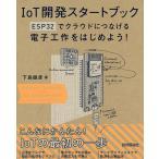 IoT開発スタートブック ESP32でクラウドにつなげる電子工作をはじめよう!/下島健彦