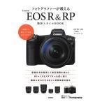 フォトグラファーが教えるCanon EOS R & RP撮影スタイルBOOK/GOTOAKI/三宅岳/ナイスク