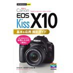 Canon EOS Kiss X10基本&応用撮影ガイド/木村文平/MOSHbooks