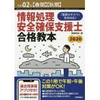 情報処理安全確保支援士合格教本 令和02年〈春期〉〈秋期〉/岡嶋裕史