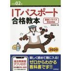 ITパスポート合格教本 令和02年/岡嶋裕史