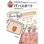 キタミ式イラストIT塾ITパスポート 令和02年/きたみりゅうじ