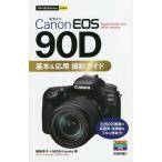 毎日クーポン有/ Canon EOS 90D基本&応用撮影ガイド/鶴巻育子/MOSHbooks