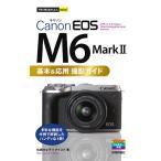 日曜はクーポン有/ Canon EOS M6 Mark 2基本&応用撮影ガイド/佐藤かな子/ナイスク