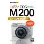 Canon EOS M200基本&応用撮影ガイド/金森玲奈/MOSHbooks