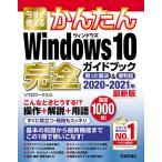 今すぐ使えるかんたんWindows 10完全(コンプリート)ガイドブック 困った解決&便利技 2020−2021年最新版/リブロワークス