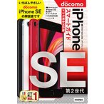 ゼロからはじめるiPhone SE第2世代スマートガイド〈ドコモ完全対応版〉/リンクアップ