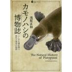 カモノハシの博物誌 ふしぎな哺乳類の進化と発見の物語/浅原正和