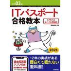 ITパスポート合格教本 令和03年/岡嶋裕史