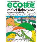 毎日クーポン有/ 環境社会検定試験eco検定ポイント集中レッスン/サスティナビリティ21