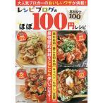 """レシピブログの""""ほぼ100円""""レシピBEST100/レシピ"""